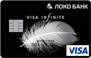 ЛОКО-Банк Visa Infinite Private Banking