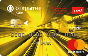 Банк Открытие РЖД Оптимальный