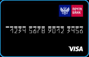 Почта Банк Онлайн карта 2.0 с индивидуальным дизайном