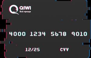КИВИ Банк Виртуальная карта QIWI