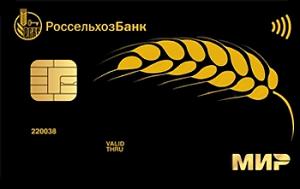 Россельхозбанк Персональная Gold