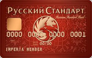 банки русский стандарт кредитную карту как взять кредит на телефон онлайн