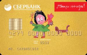 Сбербанк Подари жизнь Gold