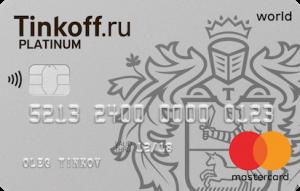 заказать кредитную карту онлайн через интернет с доставкой на дом тинькофф