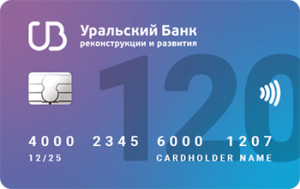 Уральский банк реконструкции и развития 120 дней без процентов