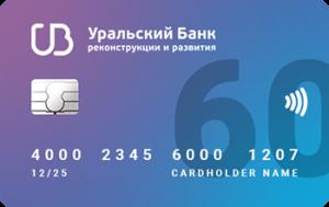 Уральский банк реконструкции и развития 60 дней без процентов