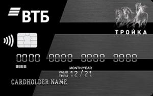 Банк ВТБ Мультикарта «Тройка»
