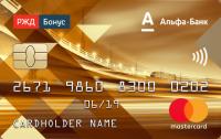Альфа Банк РЖД Gold