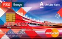 Альфа Банк РЖД Standard