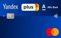 Альфа Банк Яндекс.Плюс