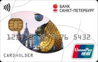 Банк Санкт-Петербург UnionPay Classic