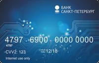 Банк Санкт-Петербург Виртуальная