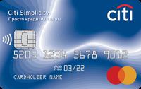 Ситибанк Просто кредитная карта