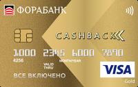 Фора Банк Всё включено
