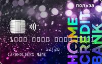 Хоум Кредит Банк Польза