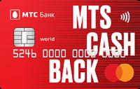 МТС Банк MTS CASHBACK