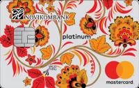 Новикомбанк MasterCard Platinum