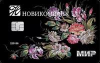 Новикомбанк МИР Премиальная