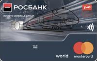 Росбанк РЖД-Бонус