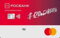 Росбанк #120подНОЛЬ