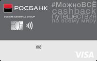 Росбанк #МожноВСЁ