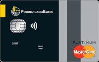 Россельхозбанк Персональная Platinum