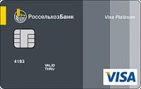 Россельхозбанк Карта с льготным периодом кредитования