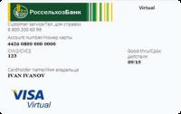 Россельхозбанк Виртуальная карта