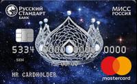 Банк Русский Стандарт Мисс Россия