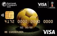 Банк Русский Стандарт Футбольная карта Visa Русский Стандарт