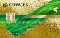 Сбербанк Gold (Золотая)