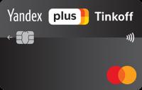 Тинькофф Банк Яндекс.Плюс
