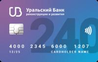 Уральский банк реконструкции и развития 240 дней без процентов