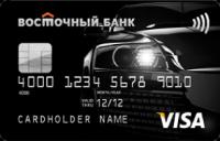 Восточный Банк Visa Signature Avtocard