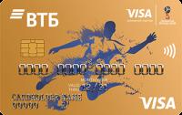 Банк ВТБ Мультикарта с символикой FIFA™