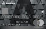 Альфа Банк Альфа-Карта Premium