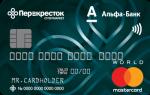 Альфа Банк Перекресток