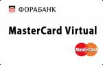 Фора Банк Виртуальная карта