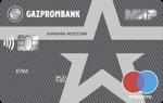 Газпромбанк Армия России