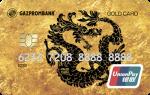 Газпромбанк UnionPay Gold