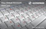 Газпромбанк WebCard