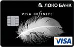 ЛОКО-Банк Visa Infinite Private Banking