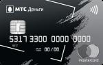 МТС Банк МТС Деньги Премиум