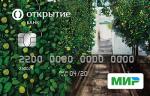 Банк Открытие Пенсионная