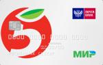 Почта Банк Пятёрочка