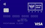 Почта Банк МАРКИ