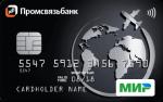 Промсвязьбанк Карта мира без границ