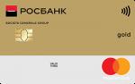 Росбанк Mastercard Gold