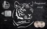Россельхозбанк Амурский тигр Премиум