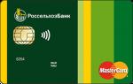 Россельхозбанк Персональная карта